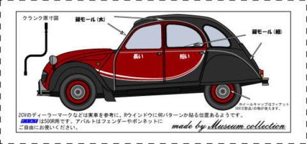 Photo1: 1/24 Citroen 2 CV & Fiat 500 Logo decal (1)