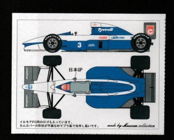 Photo1: 1/20 Tyrell 020B decal (1)