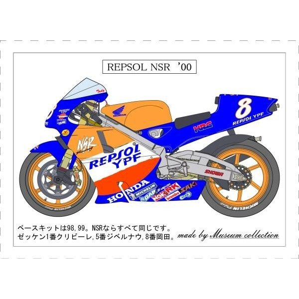 1/12 Honda NSR500 '00 Repsol Decal